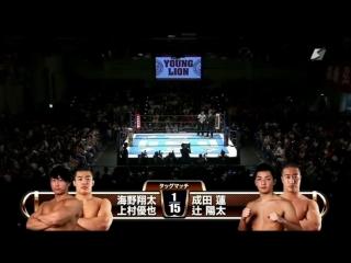 Шота Умино и Юя Уемура vs. Рен Нарита и Йота Тсуджи