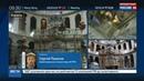Новости на Россия 24 • Завершена реставрация часовни над местом погребения Христа