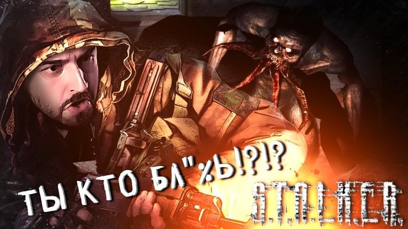ЛЮТЫЕ ЗАРУБЫ НА ГРАНИЦЕ 4 ► S.T.A.L.K.E.R.: Тень Чернобыля ► МАКСИМАЛЬНАЯ СЛОЖНОСТЬ