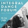 Конференция интегративной танцевальной терапии