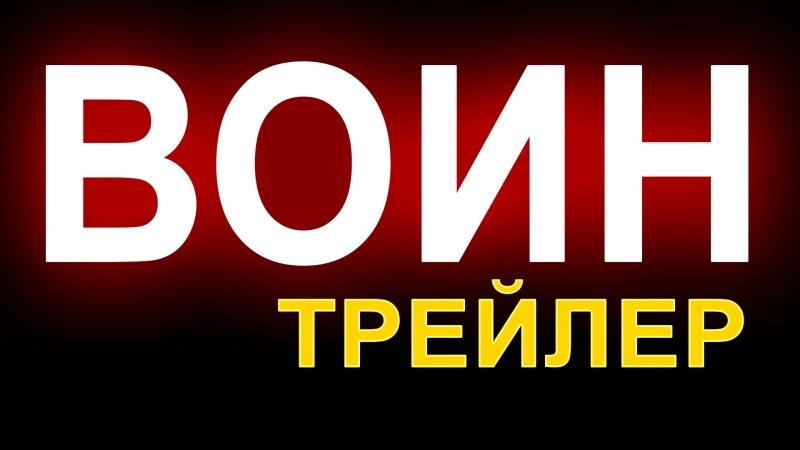 Воин - 5 Серия (ТРЕЙЛЕР) HD