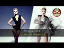 Полина Гагарина и Ирина Дубцова - Кому, Зачем (Караоке)