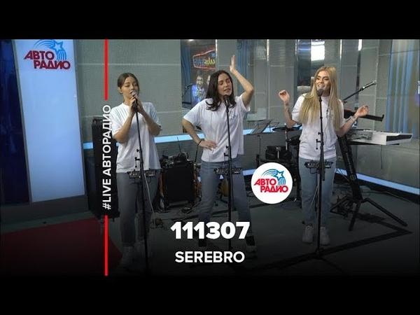 Serebro – 111307 (LIVE Авторадио)