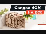 -40% на механические деревянные сборные модели UGEARS! Торопись пока не раскупили