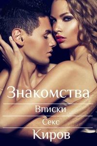 Киров секс знакомство знакомства секс игры