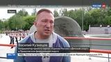 Новости на Россия 24  •  В Перми стартовал фестиваль дворового спорта
