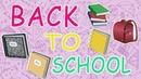 🎓 BACK TO SCHOOL 2018 НОВЫЙ РЮКЗАК 🎒 ПЕРЕХОЖУ В 7 КЛАСС 📖
