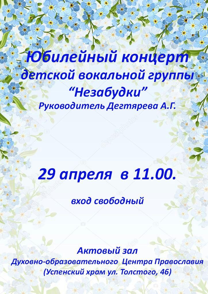 "Концерт ""Незабудки"" @ Свято-Успенский храм"
