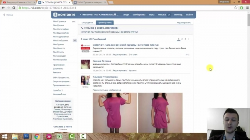 Как открыть интернет-магазин ВКонтакте. Секреты открытия интернет-магазина в ВК