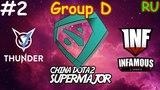 VGJ.Thunder vs Infamous Game 2 BO3 China Dota2 SuperMajor RU Group D