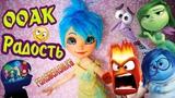 ООАК ГОЛОВОЛОМКА на Радость из мультфильма Ooak на кукле Ever after high парик из акриловых ниток