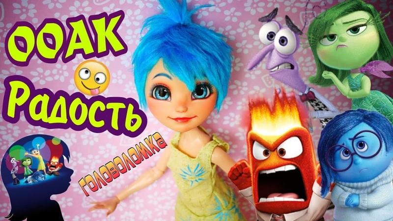 ООАК ГОЛОВОЛОМКА на Радость из мультфильма / Ooak на кукле Ever after high парик из акриловых ниток
