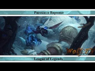 Рассказ о Варвике Лига Легенд (History about Warwick (champion) League of Legends)