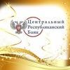 Центральный Республиканский Банк ДНР
