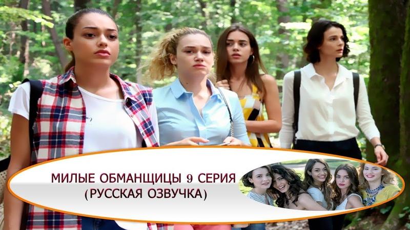 Милые обманщицы 9 серия (РУССКАЯ ОЗВУЧКА)