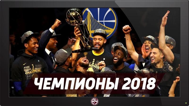 «ГОЛДЕН СТЭЙТ УОРРИОРС - ЧЕМПИОНЫ НБА» / Почему от финала так сильно тошнит?