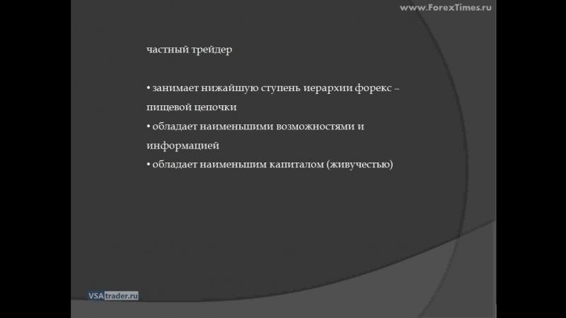 2012.01.10: Форекс для начинающих – снимаем розовые очки