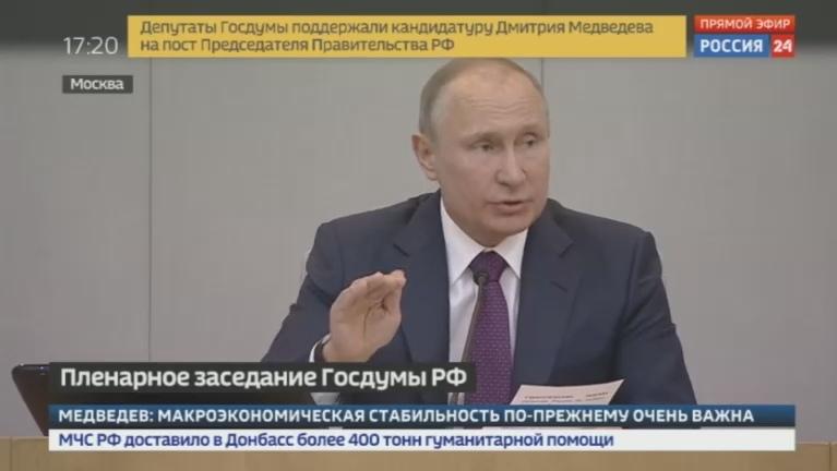 Новости на Россия 24 • Путин ответил на критику депутатов