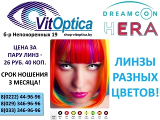 ВитОптика - Новинка! Цветные контактные линзы Эра - одна пара на три месяца по цене 26 руб. 40 коп.