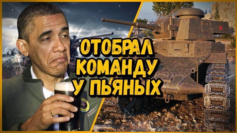 БИЛЛИ ОТОБРАЛ КОМАНДУ У ПЬЯНОГО КАПИТАНА worldoftanks wot танки wot