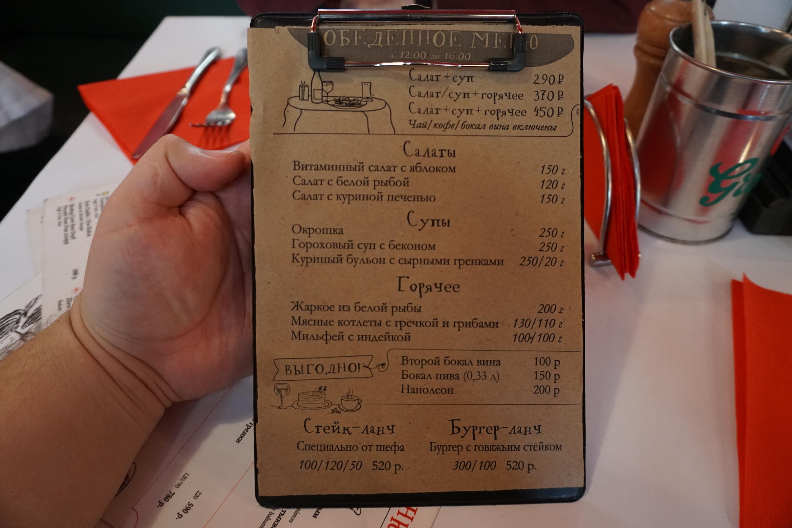 Обзор бизнес-ланчей в Жан-Жаке. Стало только хуже балла, рублей, только, Салат, стоят, блюда, обеды, Время, волос, месте, Официанты, общем, белой, таком, рыбой, ланчи, Окрошка, Обеды, ЖанЖак, обзор