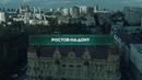 Инсайдеры: Ростов-на-Дону