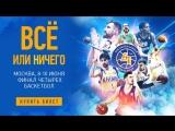 Промо «Финала четырех» Единой лиги ВТБ. Москва, 8-10 июня.