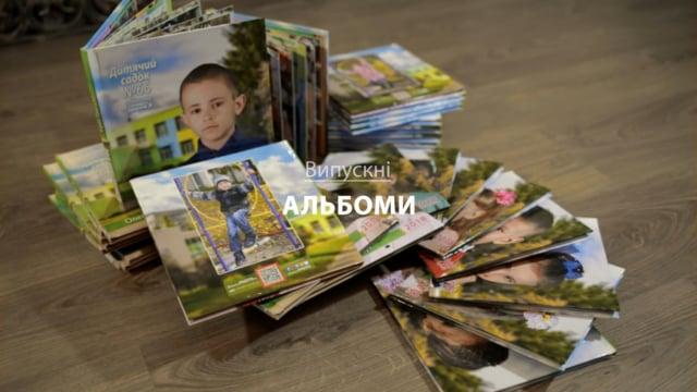 Випускні альбоми. Дитячий садок
