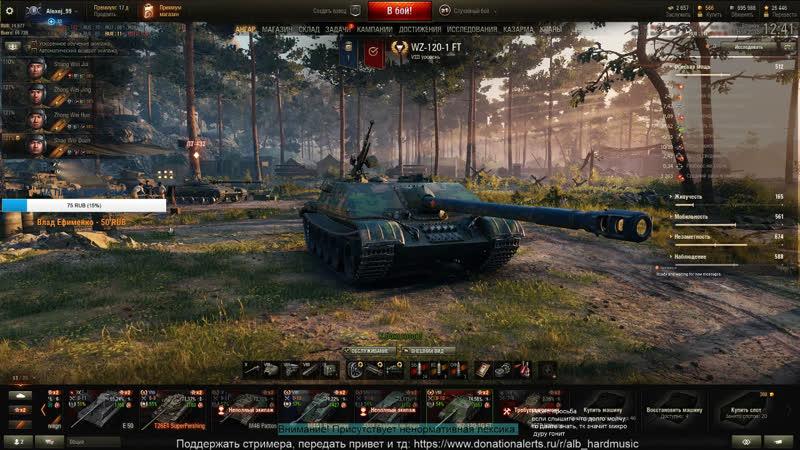 Тестим вечерний рандом и фармим. World of Tanks alb_hardmusic