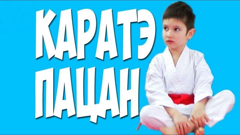 Мое утро – Первые соревнования по КАРАТЕ Пацан My Morning routine karate kid / Семья Тими Тим