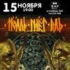 15.11- ТРОЛЛЬ ГНЕТ ЕЛЬ в Ижевске!