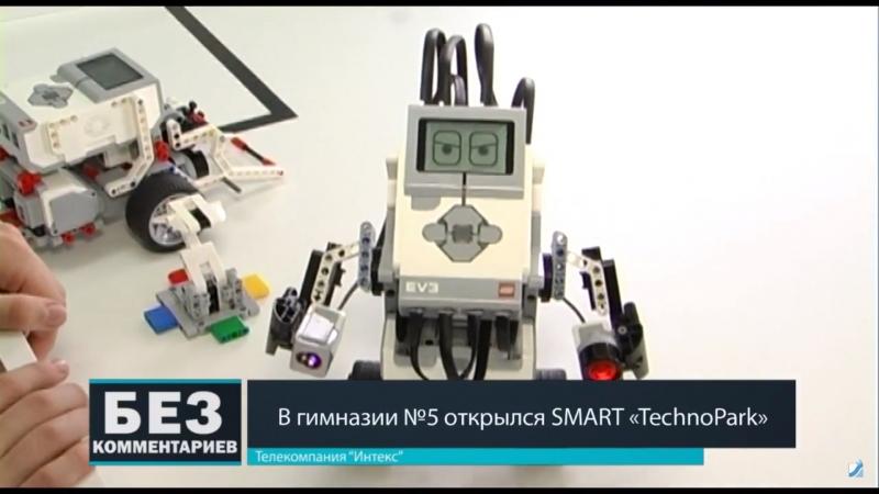 Без комментариев. 22.02.18. SMART TechnoPark в гимназии №5.