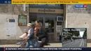 Новости на Россия 24 Известную сетевую кофейню обвинили в установке скрытых камер в унитазах
