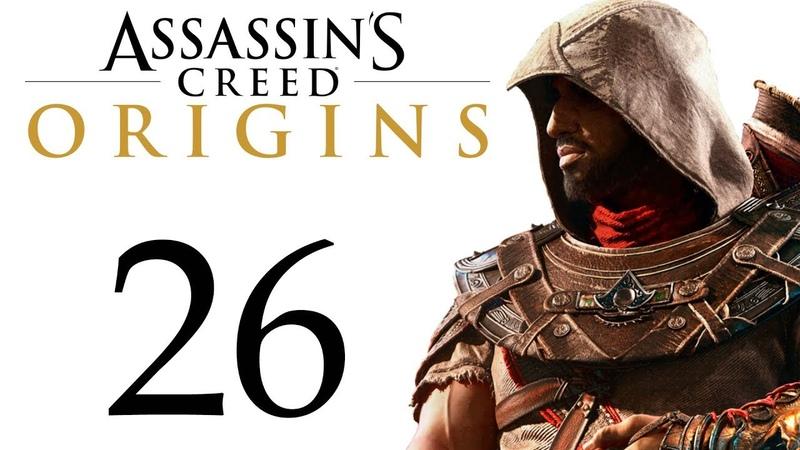 Assassin's Creed Истоки Тайна Летополиса 26 побочки PC