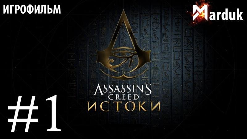 Assassins creed Origins ➤ Игрофильм ➤ Часть 1 Сива