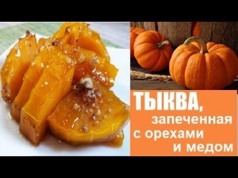 Тыква, запеченная в духовке с медом и орехами Восточный десерт Pumpkin with honey and nuts