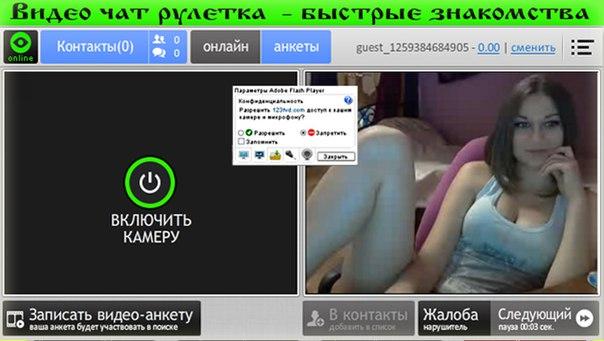 видео чаты рулетка 18 онлайн с девушками