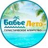Онлайн Туристическое Агентство - Бабье Лето