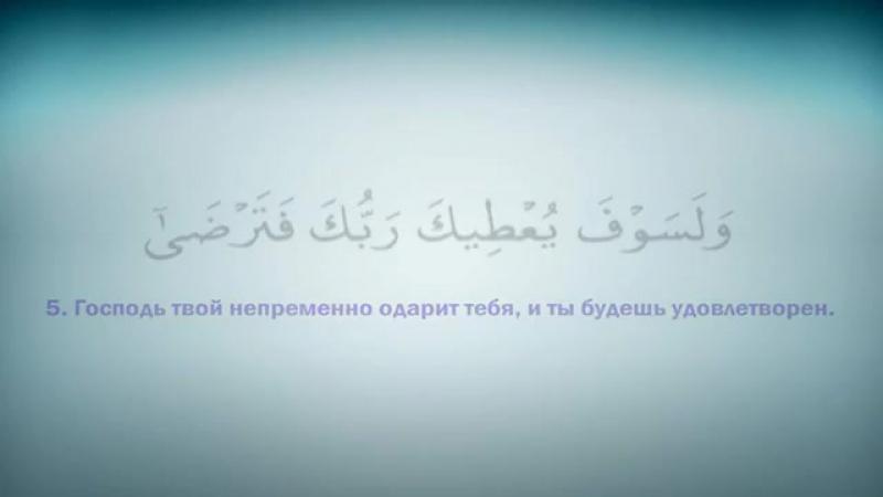 93 сура Ад-духа (Утро) - араб рус.mp4