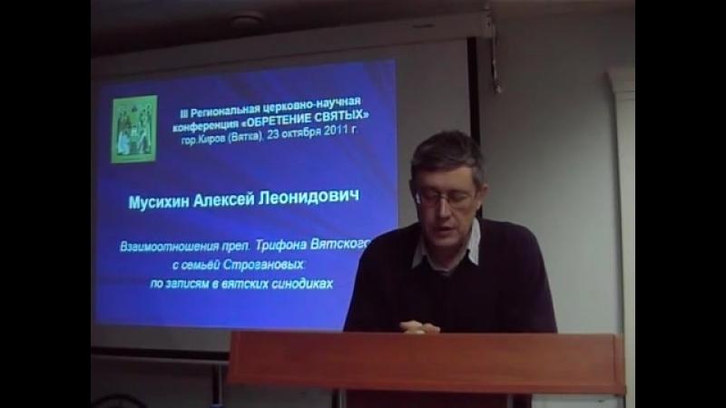 А.Л.Мусихин. Преподобный Трифон Вятский и Строгановы