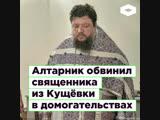 Алтарник обвинил священника из Кущевки в домогательствах ROMB