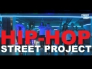 Hip-Hop | Hurricane Chris - A Bay Bay | ШКОЛА ТАНЦЕВ STREET PROJECT | ВОЛЖСКИЙ