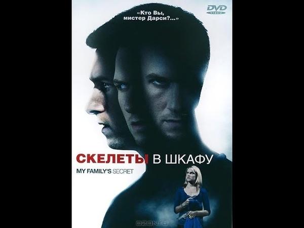 Скелеты в шкафу (2010) триллер, криминал, понедельник, кинопоиск, фильмы , выбор, кино, приколы, ржака, топ » Freewka.com - Смотреть онлайн в хорощем качестве