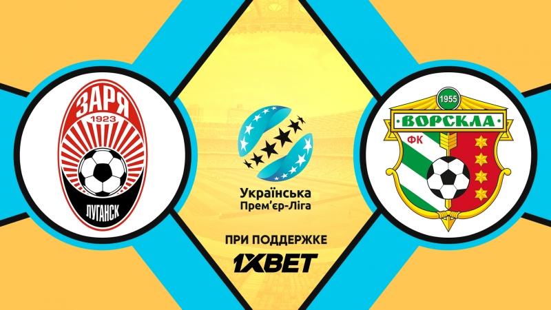 Заря 30 Ворскла | Украинская Премьер Лига 201718 | 21-й тур | Обзор матча