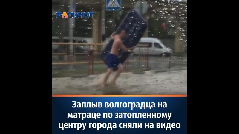 Заплыв волгоградца на матраце по затопленному центру города