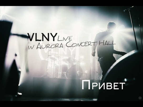 VLNY — Привет (Live in Aurora Concert Hall)