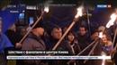 Новости на Россия 24 На Украине неонацисты устроили факельное шествие