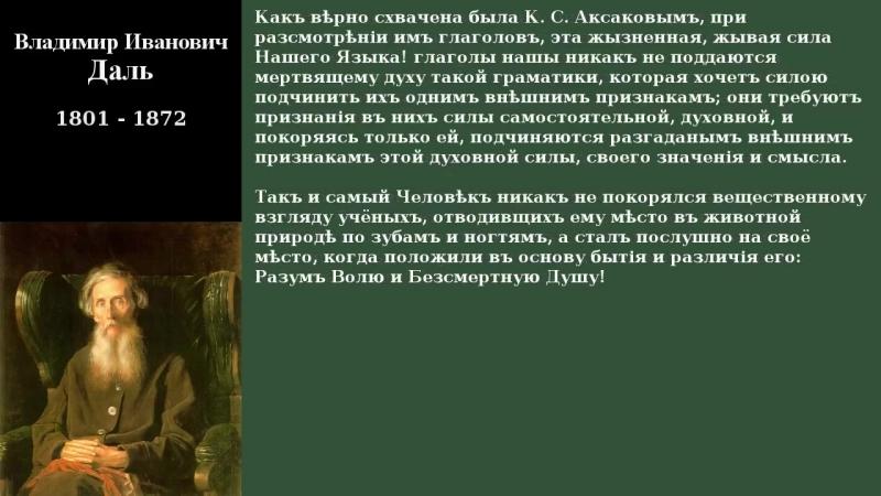 Великiе умы прошлово о Рускомъ Языке