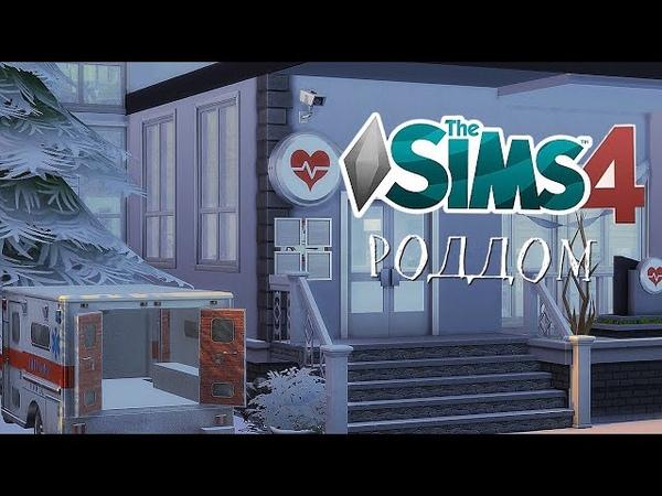 РОДДОМ The Sims 4 Строительство Симс 4