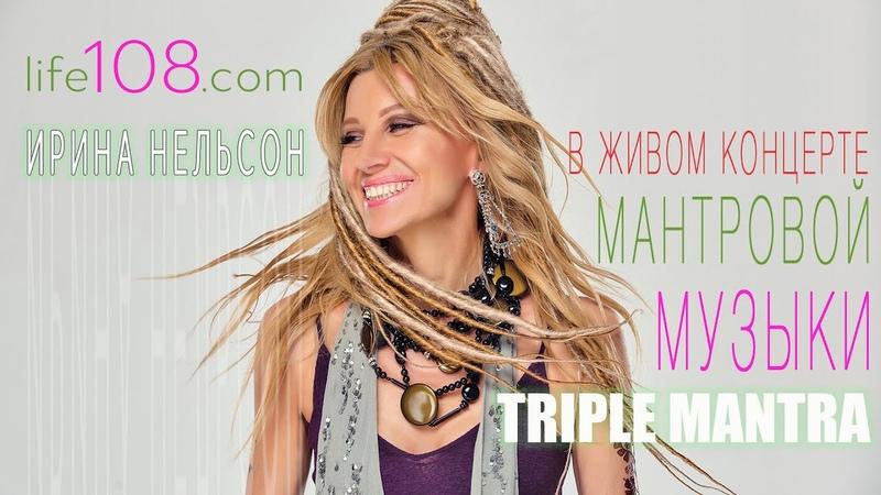 Ирина Нельсон - концерт мантровой музыки - TRIPLE MANTRA